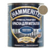 Hammerite молотковая золотая, 0.75 л