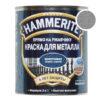 Hammerite молотковая серебристо-серая, 0.75 л