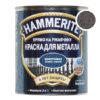 Hammerite молотковая серая, 0.75 л