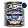 Hammerite молотковая темно-синяя, 0.75 л