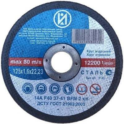 Отрезной круг по металлу ИАЗ 125 х 1,2 х 22,2