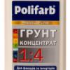 Акриловый Грунт-концентрат 1:4 Polifarb, 1 кг