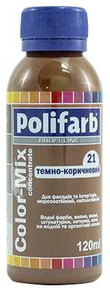 Колорант Color Mix 21 Темно-коричневый, Polifarb 0,12 л