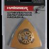 HAISSER HS 107007 Насадка дельтовидная
