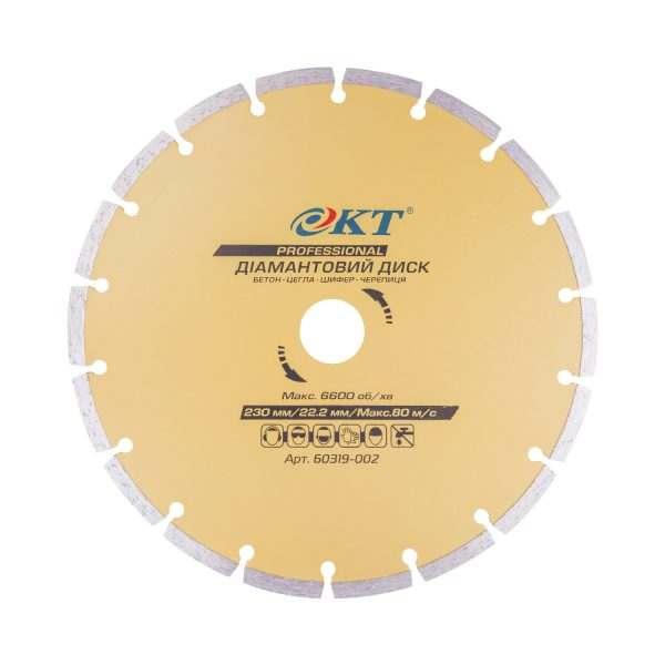 Алмазный диск KT PROFI 230 22,2, Сегмент