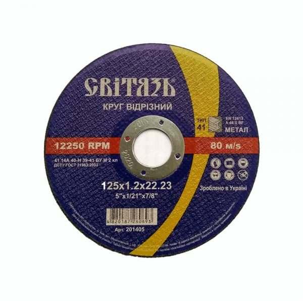 СВІТЯЗЬ Круг отрезной по металлу -125х1,2х22,23мм