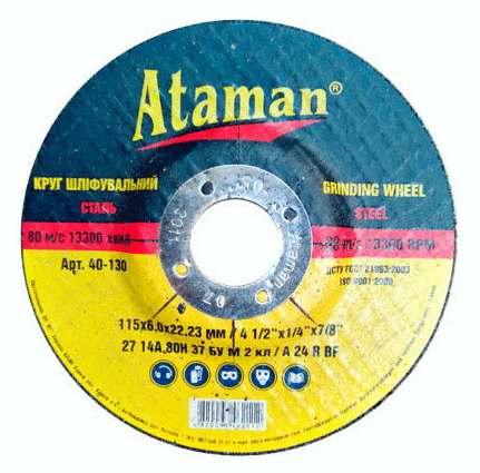 """Зачистной круг по металлу """"Ataman"""" 115*6*22 тип 27"""