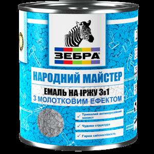"""Эмаль на ржавчину 3в1 молотковая """"Народный мастер"""" Зебра (Темно-серый), 0.7 кг"""