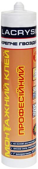 Клей монтажный каучуковый 'Крепче гвоздей' профессиональный LACRYSIL, 280 мл
