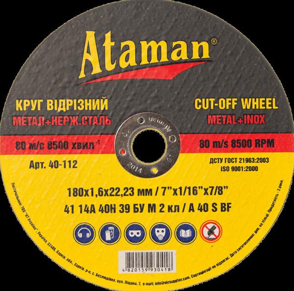 """Отрезной круг по металлу """"Ataman"""" 180*1,6*22"""