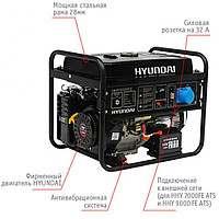 Электрогенератор Hyundai HHY 9000FE