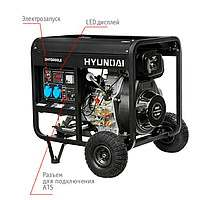 Электрогенератор Hyundai DHY 8000LE